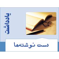handwrite 200